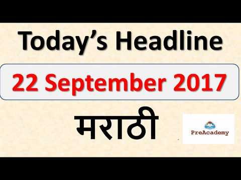 ( मराठी )Today's Headline 22 September 2017 , News Analysis for MPSC/UPSC