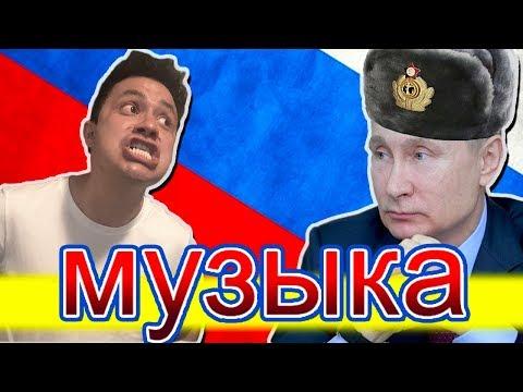 Música 20 - Videos Rusos ♛ #ElOtroLado