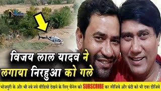 #विजय लाल यादव से माफ़ी मांगने हेलीकाप्टर से #निरहुआ पहुंचे उनके घर !! #निरहुआLive News