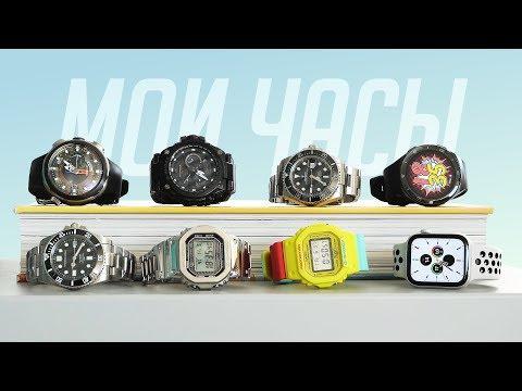 МОИ ЧАСЫ 2020. Rolex, Casio G-Shock, Xiaomi, Apple Watch, Citizen, Huawei Watch и другие