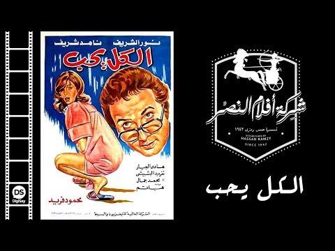 El Kol Yoheb Movie | فيلم الكل يحب