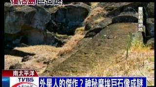 Repeat youtube video 十點不一樣   ''復活島巨石像解密'' 2012 06 27, TVBS新聞台