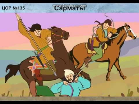 видео: Сарматы