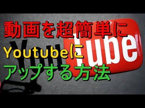 YoutubeにiPhoneを使って超簡単に動画をアップする方法