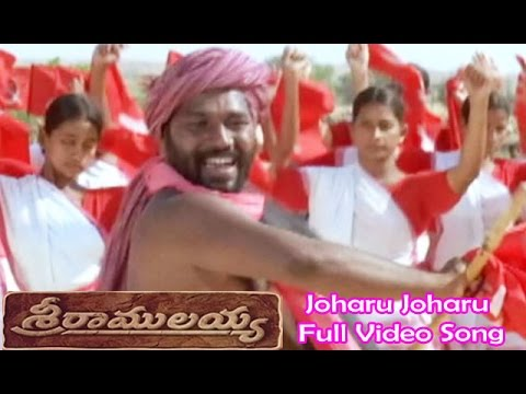 Joharu Joharu Full Video Song | Sri Ramulayya | Mohan Babu | Soundarya | Harikrishna | ETV Cinema