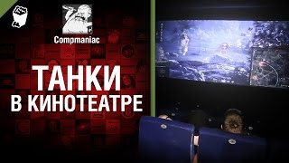Танки в кинотеатре - от Compmaniac [World of Tanks]