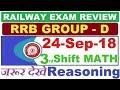24 September 3rd shift Math/Reasoning |  रेलवे आरआरबी ग्रुप डी 23 September 3rd shift  Analysis