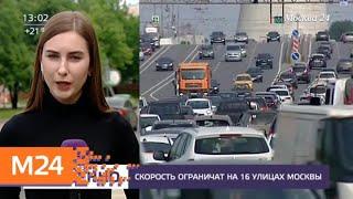 Смотреть видео Скорость ограничат на 16 улицах Москвы - Москва 24 онлайн