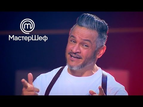 МастерШеф 8 сезон. Выпуск 3 от 04.09.2018