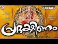 പ്രദക്ഷിണം | Pradakshinam | Hindu Devotional Songs Malayalam | Devi Songs Malayalam