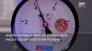 В Подмосковье вновь у всех включили отопление. У кого нет отопления читайте текст ниже.