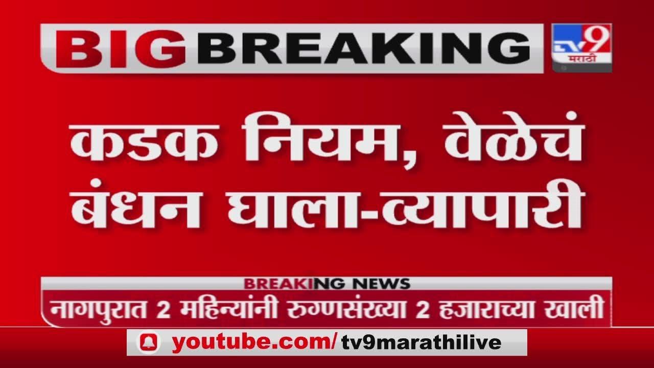 Download Nagpur Lockdown | नागपूर - व्यापाऱ्यांचा लॉकडाऊनला विरोध - TV9