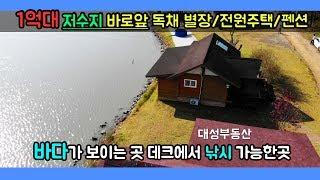 (0359)  바다와 저수지 바로 앞 펜션/주말주택/별…