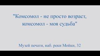 Открытие выставки «Комсомол не просто возраст, комсомол — моя судьба»