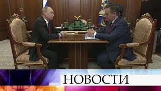 Владимир Путин встретился с губернатором Новгородской области Андреем Никитиным.