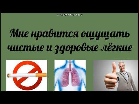 50 аффирмаций от курения