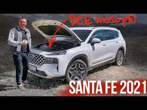 Новый Hyundai Santa Fe 2021: ПРОБЛЕМЫ БУДУТ? Обзор и Тест-Драйв Нового Санта Фе 2021