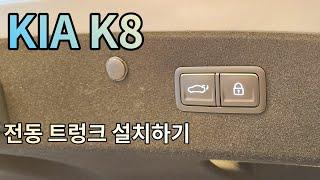 멋스러운 K8에 전동트렁크 옵션이 없다구요..? 필수옵…