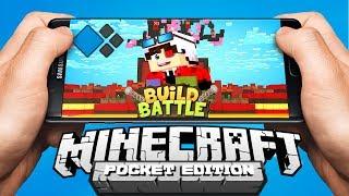 ИГРАЙ В САМУЮ КРУТУЮ БИТВУ СТРОИТЕЛЕЙ НА ТВОЕМ ТЕЛЕФОНЕ! Minecraft PE
