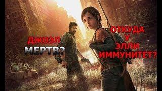 THE LAST OF US: ТЕОРИИ И СЛУХИ...