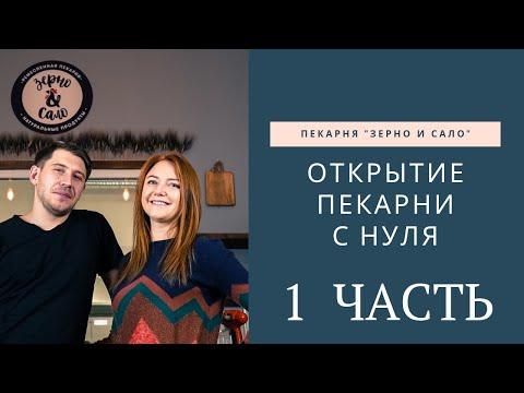 """Открытие пекарни """"Зерно и Сало"""" с нуля / сколько денег и времени? // 1 ЧАСТЬ"""