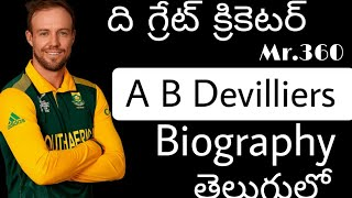 #ABDevilliers The Great cricketer ABDevilliers biography తెలుగులో
