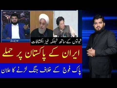 India new plan about Pakistan? Imran Khan visit Iran?|ایران پاکستان کادشمن؟
