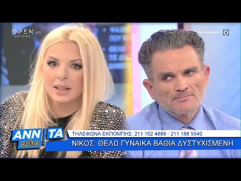 Νίκος: Θέλω γυναίκα βαθιά δυστυχισμένη - Αννίτα Κοίτα 9/11/2019 | OPEN TV