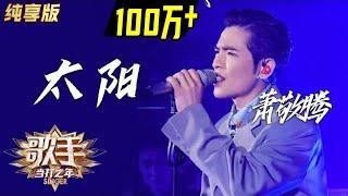 【单曲纯享】萧敬腾《太阳》—— 《歌手·当打之年》Singer2020  EP3【湖南卫视官方HD】