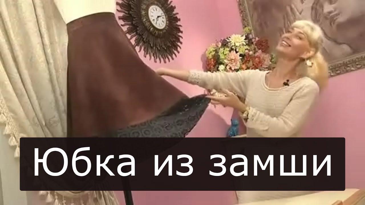 Сшить юбку из искусственной замши
