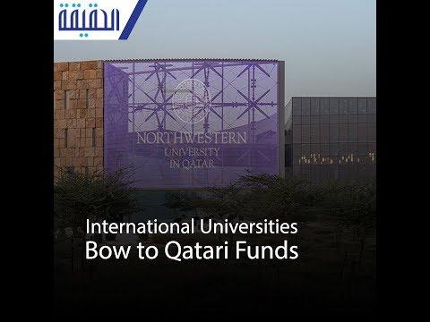 #الحقيقة | International Universities Bow to Qatari Funds
