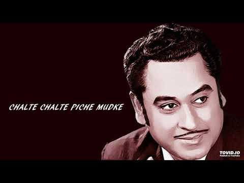 CHALTE CHALTE PICHE MUDKE - KISHORE - OLD MELODIES HINDI