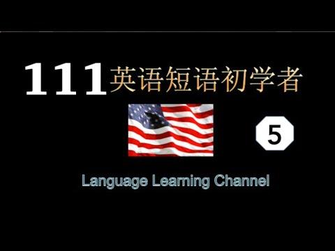 111英语短语初学者 5