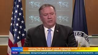 Российские дипломаты обвинили США в попытке навязать Европе свой сжиженный газ