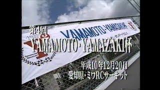 第4回 山山杯 山本昌 山﨑武司 ラジコンレース 1998 中日ドラゴンズ