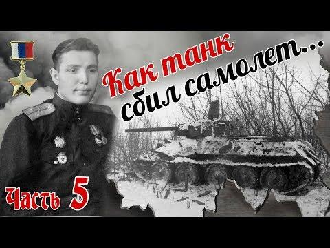 Бой у деревни Дашуковка. Воспоминания  Фадина Александра Михайловича. Часть 5