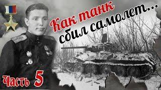 Бой у деревни Дашуковка. Воспоминания  Фадина Александра Михайловича