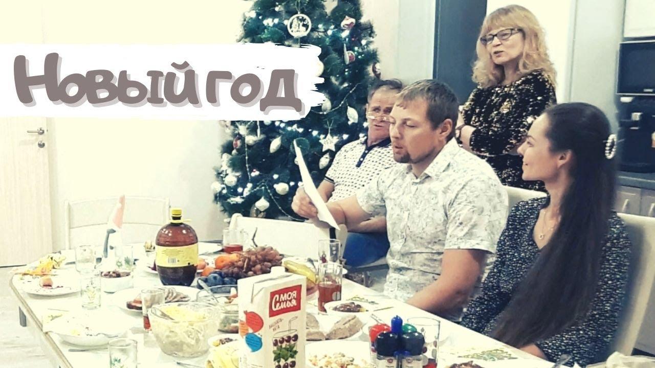 Празднование Нового 2021 Года / Отмечаем Новый Год с семьей