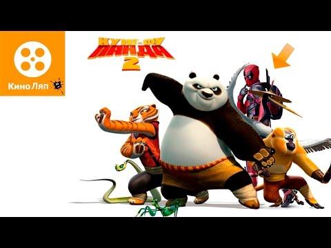 10 КиноЛяпов в фильме Кунг-фу Панда 2/ Fails Movie Mistakes - Kung Fu Panda 2 = Народные КиноЛяпы