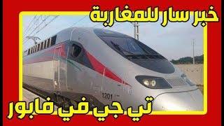 """خبر جد سار للمغاربة.. القطار السريع """"تي جي في"""" مجانا خلال هذه الأيام.."""