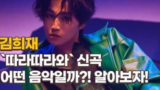 `트로트아이돌` 김희재, `따라따라와` 신곡 어떤 장르…