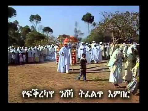 yefkireka eye (eritrean orthodox TEWAHDO mezmur)
