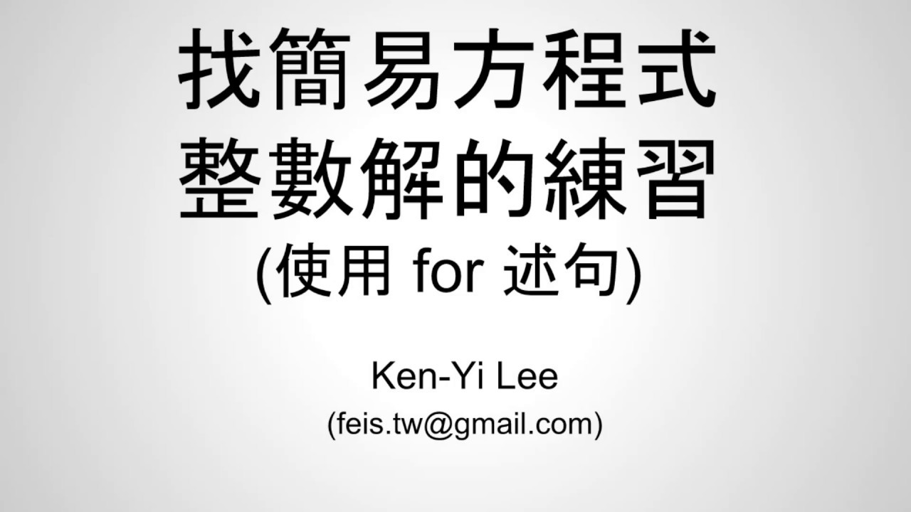 【C 語言入門】11.6 - 求簡易整數方程式的練習 (使用 for 述句 ) - YouTube