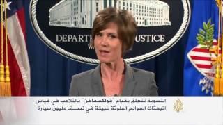 تسوية قضائية بين وزارة العدل الأميركية و