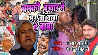 Bihar मुजफ्फरपुर में चमकी बुखार पर गाना भोले बाबा से बिनती Chamki Bukhar कुमार गौतम
