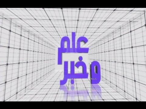 علم وخبر - 14/01/2017