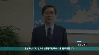 2020 해양플랜트 서비스 산업계 지원사업 설명회