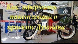 Инструкция по оформлению инвестиционного пакета в проекте Дуюнова