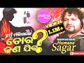 MU MARIGALE TORA KAN JIBA   ମୁଁ  ମରିଗଲେ ତୋର କଣ ଯିବ   Superhit Odia Sad Song by Humane Sagar