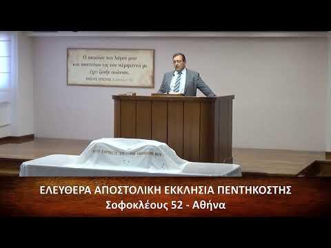 Επιστολή προς Εφεσίους κεφ. ε' (5) 1-14 // Δανιήλ Γρίβας